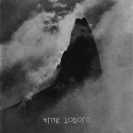 Aluk Todolo - Occult Rock (Ajna Offensive)
